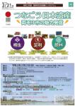 日本遺産シンポジウムチラシ表